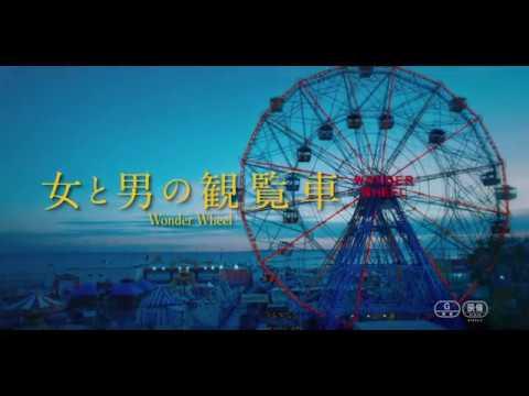 【感想】女と男の観覧車(2018年)