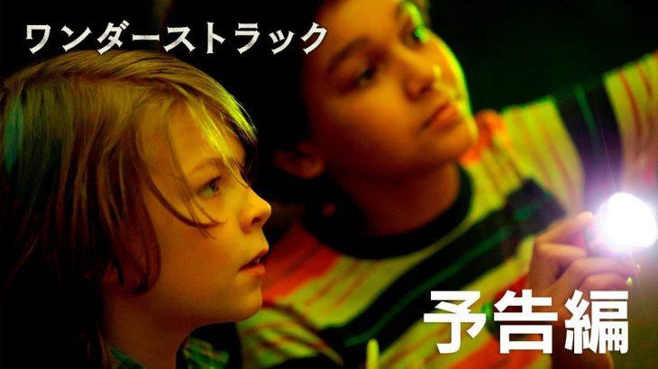 【感想】ワンダーストラック(2018年)