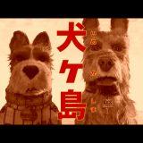 【感想】犬ヶ島(2018年)