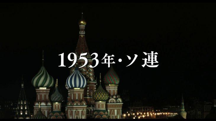 【感想】スターリンの葬送狂騒曲(2018年)